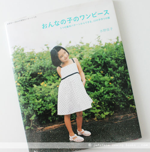 Book Review – Girls' Dresses  おんなの子のワンピース