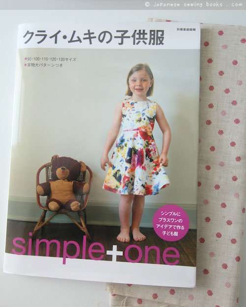 Book Review – Kurai muki no kodomofuku : Simple+one