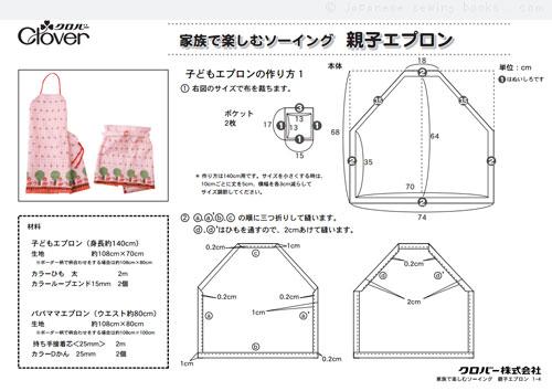 Free Japanese Patterns – Clover   Japanese Sewing, Pattern, Craft ...