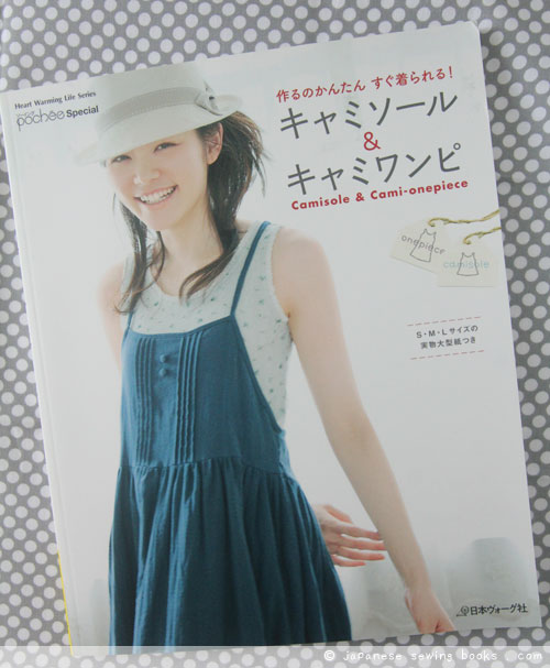 Book Review – Camisole & Cami-onepiece