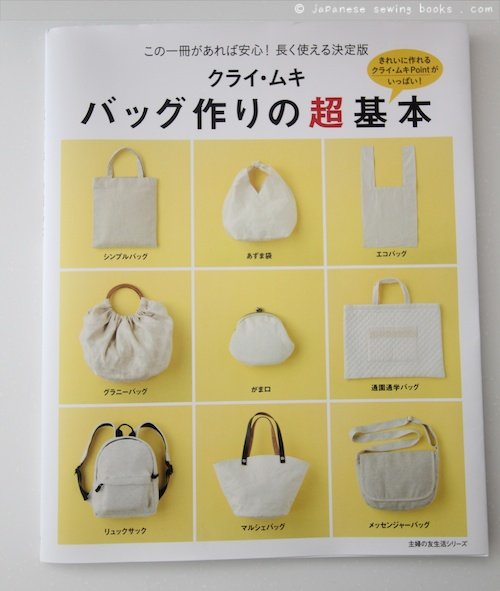 Book Review – Kurai Muki's Basic Bag Making