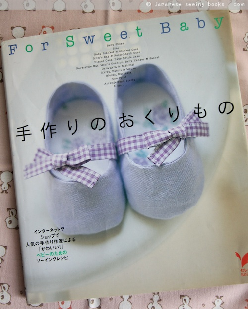Book Review – For Sweet Baby