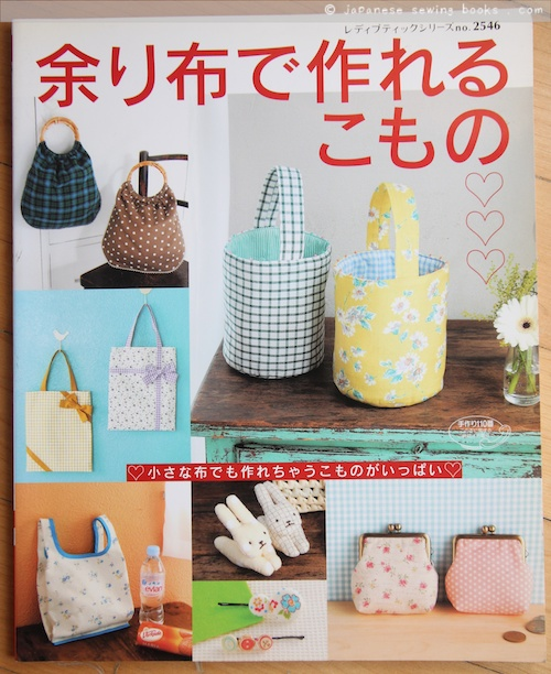 Book Review – Making small goods with excess fabric – Japanese ... bb9162d9d45e5