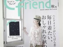 cottonfriendautm