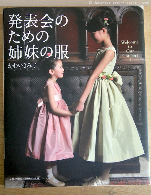 Book Review – Sisters\' Clothes for Recital | Japanese Sewing ...