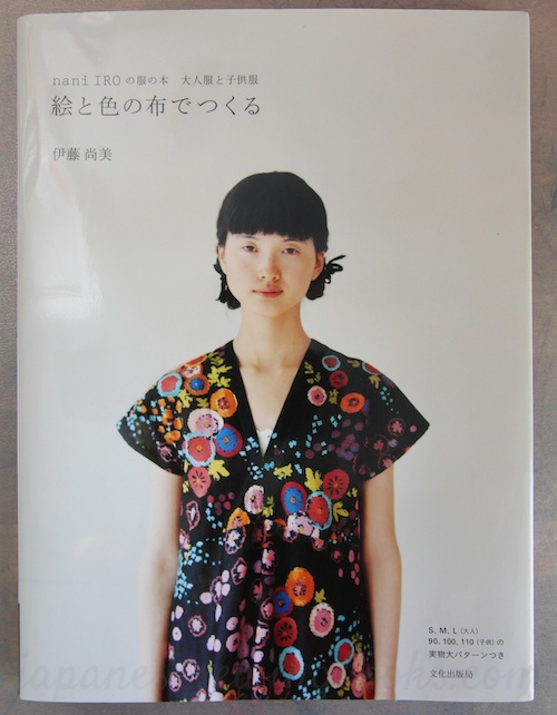 Book Review – nani IRO patterns for adults and children