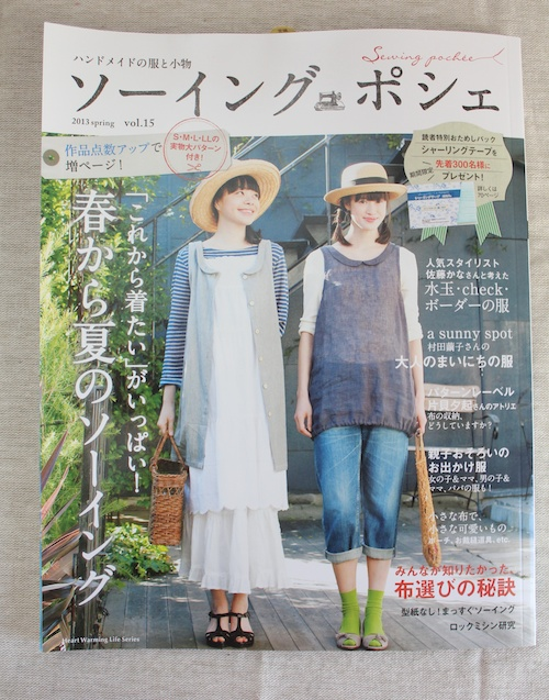 Magazine review – Sewing Pochee vol. 15 Spring 2013