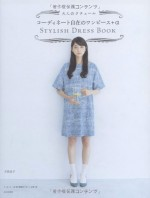 stylishdressbook