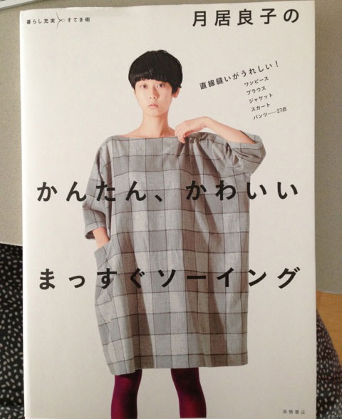 Translation request – Easy, cute straight sewing | Japanese Sewing ...