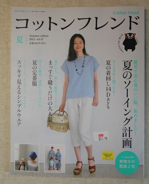 Magazine Review – Cotton Friend Summer 2013