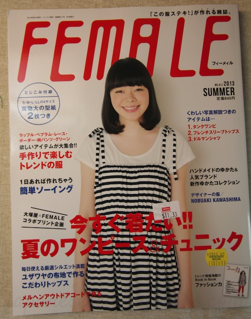 Magazine Review – Female Summer 2013
