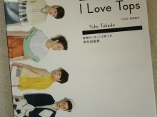 ilovetops 1