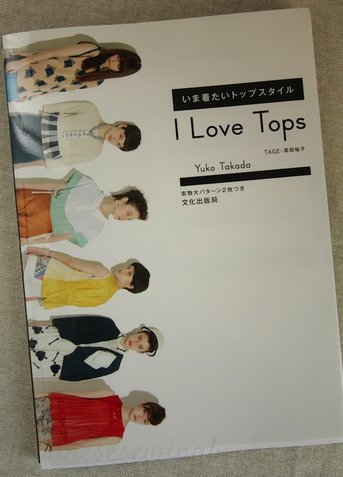 Book Review – I Love Tops