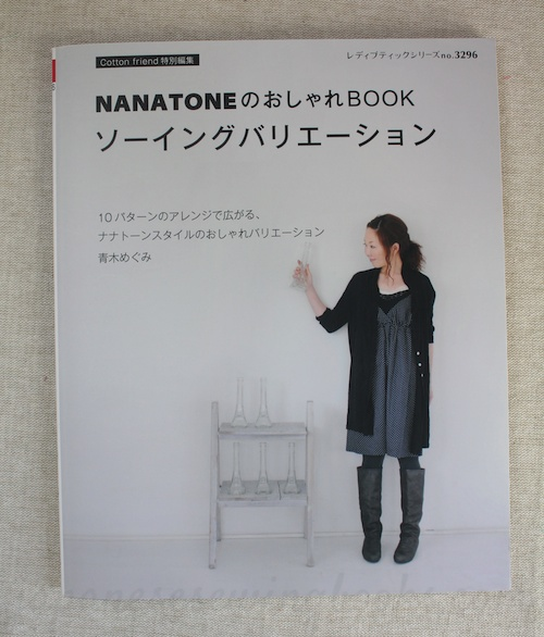 Book Review – Nanatone's Sewing Variations