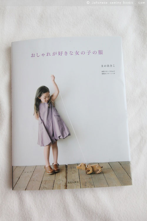 how to translate japanese sewing patterns