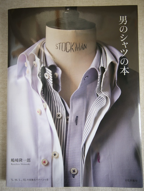 Book Review – Book of Men's Shirts