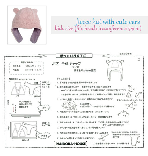 Free Japanese Sewing Patterns – Pandora House (update) | Japanese ...