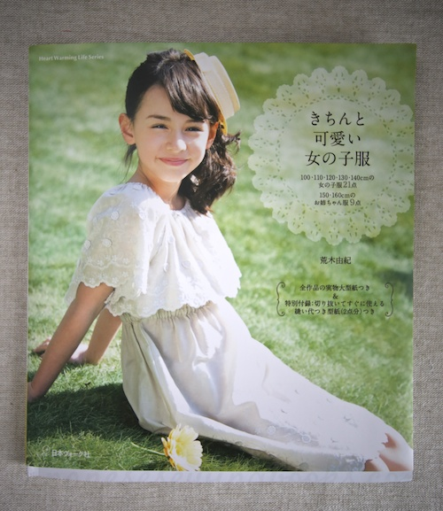 Book Review – Neat and Lovely Girls' Dresses 100-160cm