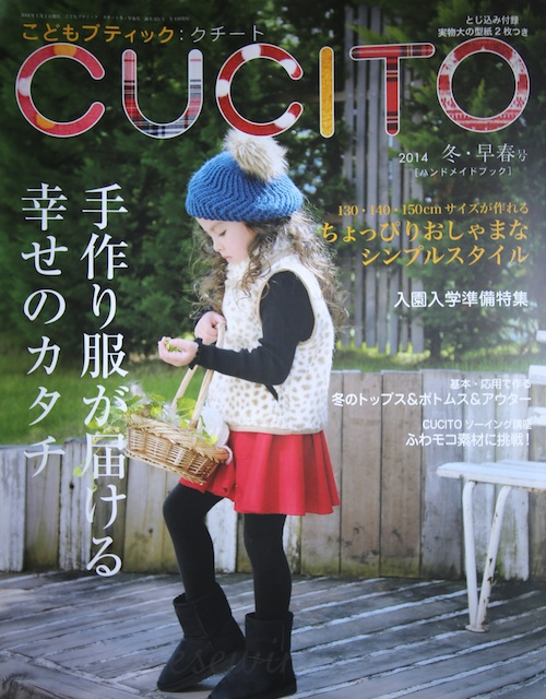 Magazine review – Cucito Winter / Early Spring 2014