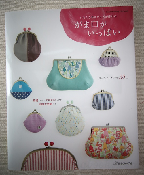 Book Review – Pouches of various shapes and sizes