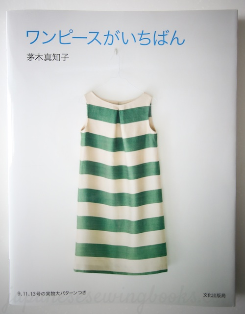 Book Review – The Best Dresses