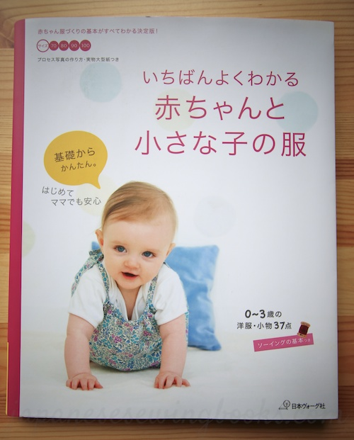 Book Review Baby And Toddler Clothes