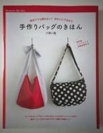 handmadebagbasics_1