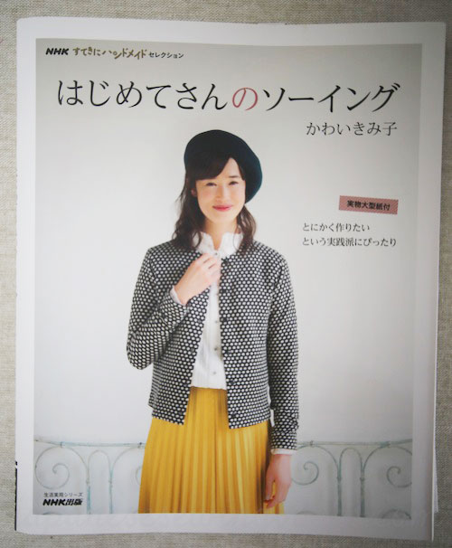 Book Cover Sewing Guide : Book review easy sewing for beginners japanese
