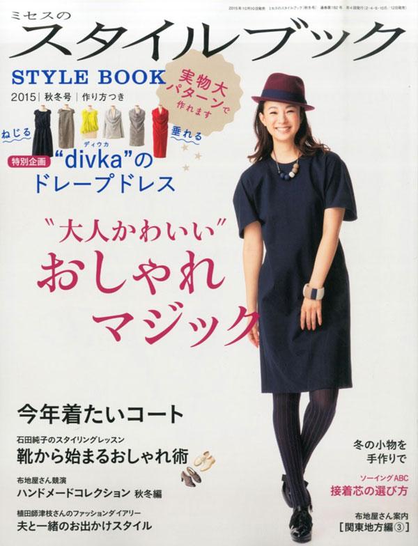 mrsstylebookoct2015