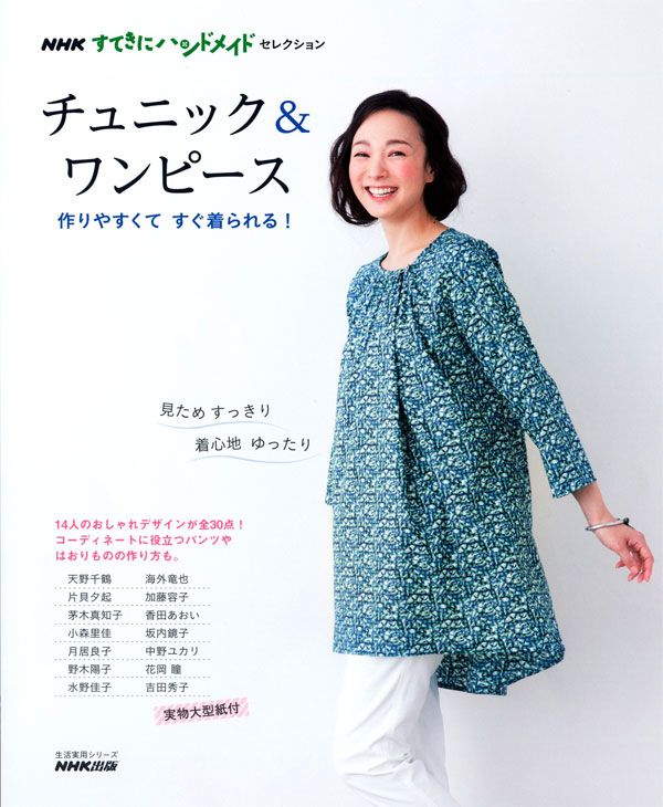 nhktunicanddresses