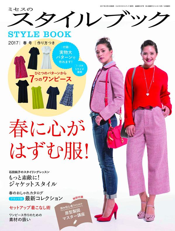 mrsstylebook