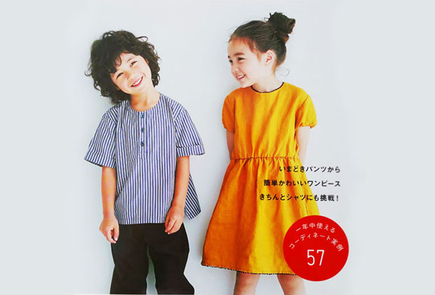 Boys Sewing Patterns Japanese Sewing Pattern Craft Books And Fabrics