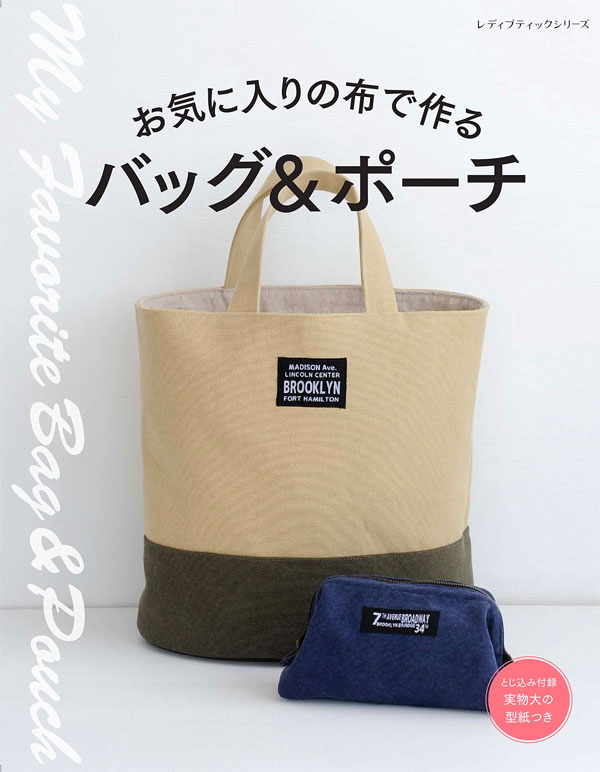 bagandpouch