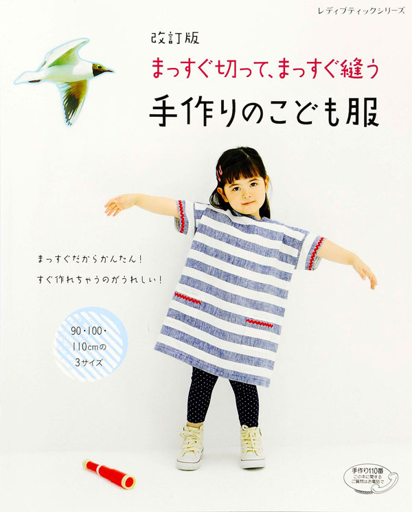 straightlinesewingkidsclothes