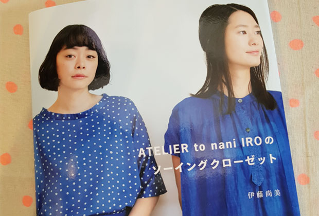 Atelier to nani IRO's Sewing Closet – Book Review and Flip Through Video