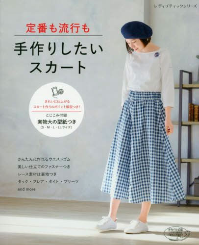 handmadeskirts