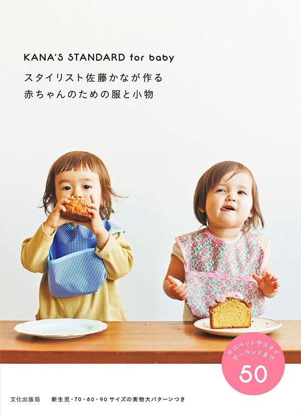 kanastandardforbabies