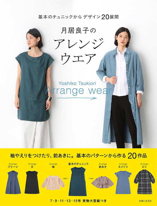yoshikotsukioriarrangewear