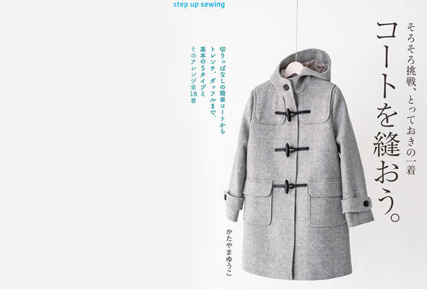 Book Flip Through Review – Coat Sewing