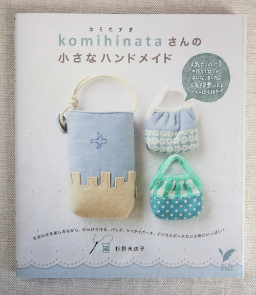 Book Review – Komihinata-san's Small handmade goods