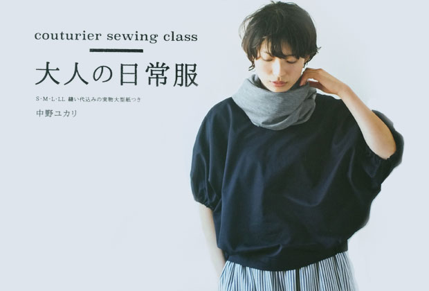 Book Review – Couturier Sewing Class